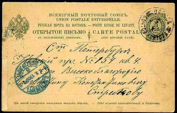 Russische Post in der Levante 1900