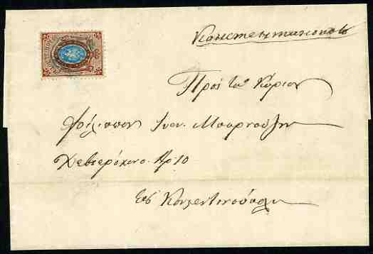 Russische Post in der Levante 1871